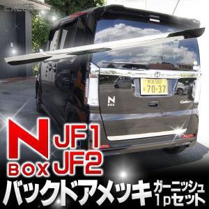 Nボックス NBOX パーツ アクセサリー カスタム  NBOX  リアハッチ バックドア メッキ ガーニッシュ|kuruma-com2006