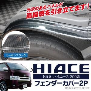 ハイエース 200系 フェンダーカバー 4型 3型 2型 1型 パーツ ガーニッシュ カーボン アクセサリー 予約8月上旬入荷予定|kuruma-com2006