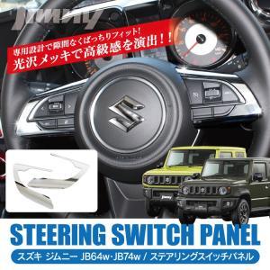 新型 ジムニー シエラ JB64W JB74W ハンドルガーニッシュ ステアリングパネル メッキ カバー インテリアパネル 内装|kuruma-com2006