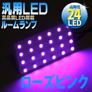 LED ルームランプ LEDライト ピンク タクシー|kuruma-com2006