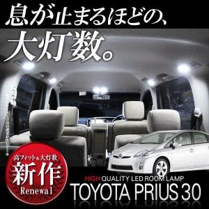 プリウス 30 ルームランプ LED 172灯 豪華12点セット タクシー|kuruma-com2006