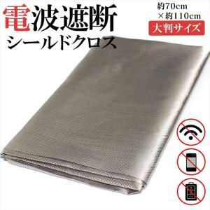 電磁波 シールド 材 布地 ガード 電磁波対策 電磁波カット 電磁波防止 電磁波過敏症 リレーアタック対策 約70cmX110cm 電波遮断 セキュリティ DIY|kuruma-com2006