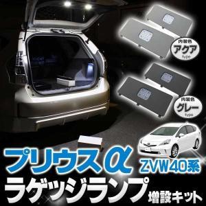 プリウスα LED ルームランプ ラゲッジランプ 増設ランプ プリウス プリウスアルファパーツ タクシー|kuruma-com2006