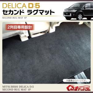 デリカ D5 CV系 フロアマット セカンドラグマット 1P ブラック DELICA パーツ 予約12月上旬入荷予定|kuruma-com2006