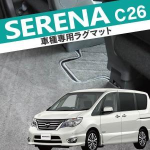 セレナ C26 パーツ フロアマット セカンドラグマット 2P セカンドシート専用設計 SERENA|kuruma-com2006