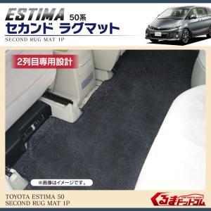 エスティマ ACR50系 GSR50系 パーツ フロアマット セカンドラグマット 1P ブラック エスティマ 50系 内装 パーツ|kuruma-com2006