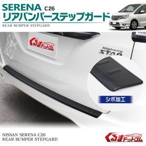 セレナ C26 パーツ ハイウェイスター リアバンパー ステップ ガード シボ加工|kuruma-com2006