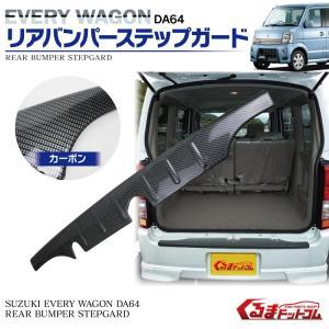 【適合】 エブリィワゴンDA64用 DA64W  DA64V  【仕様】 人気のカーボン調柄 リヤビ...