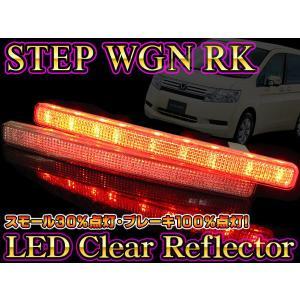 ステップワゴンRK1 RK LED 無限 リフレクター 36LED クリアレンズ レッド 2WAY|kuruma-com2006