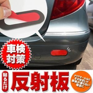 自動車の車検対策として。 お子様のランドセルや自転車にも。 車検対策などに!  貼るだけカンタンのシ...