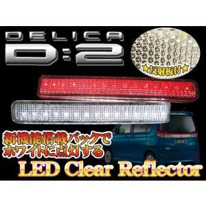 デリカ D2 ソリオ MA15S ルームランプ アームレスト LED リフレクター マット クリアバック連動 車検対応シール付 CB タクシー|kuruma-com2006