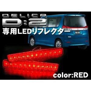 デリカ D2 ソリオ MA15S ルームランプ アームレスト LED リフレクター マット レッド RD タクシー|kuruma-com2006