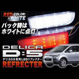デリカ D5 デリカD5 LED リフレクター リアバック 車検対応シール付 RD|kuruma-com2006
