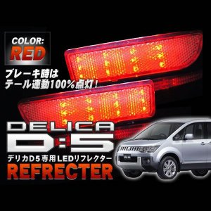デリカ D5 デリカD5 パーツ カーテン フロアマット LED リフレクター レッド 車検対応 RD|kuruma-com2006