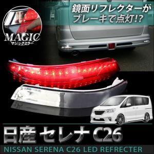 セレナ C26  LED リフレクター マジックメッキ レッド|kuruma-com2006