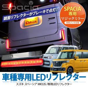 新型 スペーシア カスタム MK53S LED リフレクター メッキガーニッシュ テールランプ ブレーキランプ マジックミラー 反射板シール付き ブレーキ連動 レッド 赤|kuruma-com2006