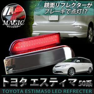 エスティマ 50 後期 エスティマ 50系 後期 LED リフレクター マジックメッキ レッド 前期後期対応|kuruma-com2006
