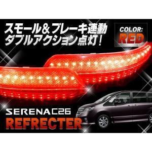 セレナ C26 LED リフレクター レッド リア ブレーキランプ|kuruma-com2006