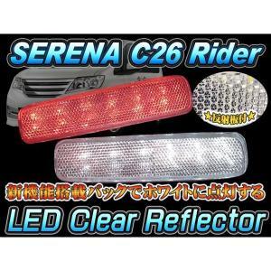 セレナ C26 ライダー LED リフレクター クリア スモール ブレーキ バック連動点灯|kuruma-com2006