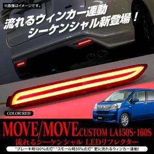 流れる LED シーケンシャル ウィンカー リフレクター ムーヴ ムーヴカスタム LA150S LA160S 外装 カスタムパーツ アクセサリー|kuruma-com2006