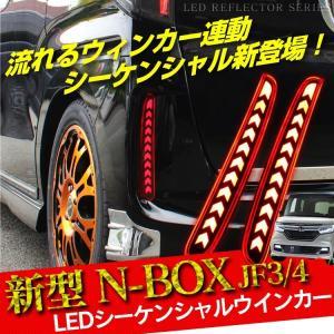 新型 NBOX カスタム 流れる LED ウィンカー シーケンシャル リフレクター JF3 JF4 Nボックス 外装 パーツ アクセサリー|kuruma-com2006