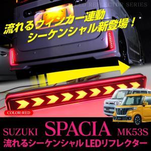 新型 スペーシア パーツ カスタム ギア MK53S 流れる LED ウィンカー シーケンシャル リア リフレクター 外装パーツ アクセサリー(SALE)|kuruma-com2006