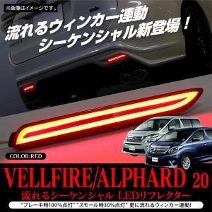 流れる LED シーケンシャル ウィンカー リフレクター ヴェルファイア アルファード 20系 30系 前期 後期 外装 カスタムパーツ アクセサリー|kuruma-com2006