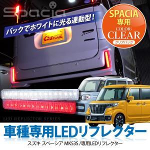新型 スペーシア リフレクター カスタム ギア MK53S LED テールランプ ブレーキランプ クリアバック 反射板シール付き レッド ホワイト|kuruma-com2006