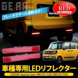 新型 スペーシアギア MK53S LED リフレクター テールランプ ブレーキランプ ブレーキ連動 レッドレンズ 赤|kuruma-com2006