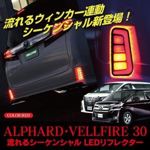 ヴェルファイア 30系 アルファード リフレクター LED ハイブリッド レッド リア 外装 流れる シーケンシャル ウインカー|kuruma-com2006