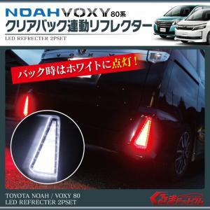 新型 ノア ヴォクシー 80系 LED リフレクター 2P クリア バック連動 ボクシー パーツ バック リア|kuruma-com2006