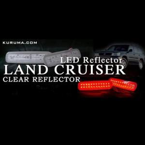 ランドクルーザー 100 ランクル100 ホイール ウッド シグナス LED リフレクター 48SMD クリアB 車検対応シール付 CL kuruma-com2006