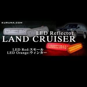 ランドクルーザー 100 ランクル100 ホイール ウッド シグナス LED リフレクター 48SMD クリアA 3WAY 車検対応シール付 CB kuruma-com2006