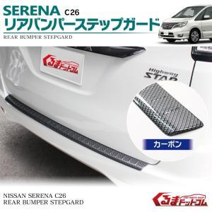セレナ C26 カスタムパーツ ハイウェイスター リアバンパー ステップ ガード カーボン調 アクセサリー 外装|kuruma-com2006