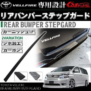ヴェルファイア20系 パーツ リア バンパー ステップ カバー シボ カーボン選択|kuruma-com2006