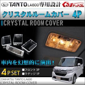 新型タント タント LA600S タントカスタム LA600S LED クリスタル ルームランプ カバー タクシー|kuruma-com2006