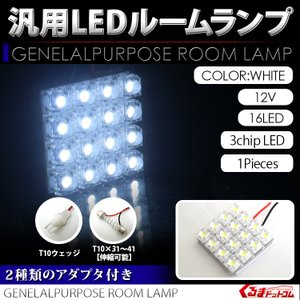 ルームランプ LED 汎用 高輝度 16LED ホワイト タクシー|kuruma-com2006