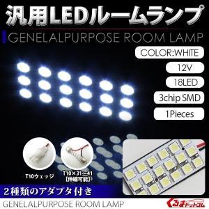 LED ルームランプ 3chipSMD 18灯 ホワイト 12V車汎用 内装 カスタム パーツ ルームライト 車中泊 タクシー|kuruma-com2006