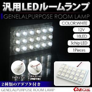 ルームランプ LED 汎用 高輝度 18LED ホワイト タクシー|kuruma-com2006