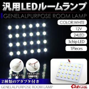 ルームランプ LED 汎用 高輝度 24LED ホワイト タクシー|kuruma-com2006