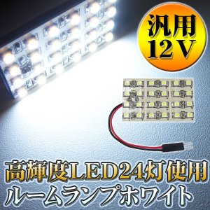 ルームランプ LED 汎用 高輝度 24LED ホワイト 各種アダプター付きB タクシー|kuruma-com2006
