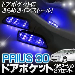 プリウス30 前期 後期 LED ルームランプ フロアマット シートカバー ドアポケット ライティングホール ブラックホール 青
