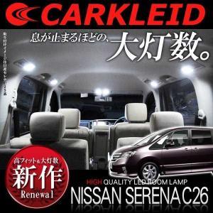 セレナ C26 ルームランプ LED ライダー マット シートカバー ジャストフィット LED ルームランプ 84灯 6P jr1 タクシー|kuruma-com2006