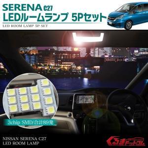 セレナ C27 内装 専用 パーツ e-POWER LED ルームランプ とにかく明るい 89灯 カスタム 車中泊 室内灯 タクシー 社用車|kuruma-com2006