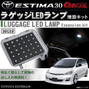 エスティマ 30 LED ルームランプ ラゲッジルーム増設ランプ タクシー|kuruma-com2006