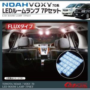 ノア70系 ヴォクシー70系 前期 後期対応 LEDルームランプ 小型用 7P 170灯 ホワイト VOXY NOAH タクシー|kuruma-com2006