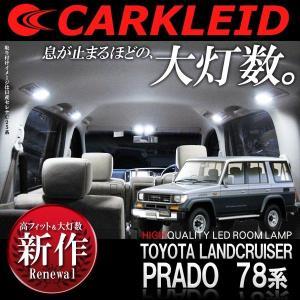 ランドクルーザー 70 プラド 78 LED ルームランプ LEDタイプ 2P 72灯 48灯 タクシー kuruma-com2006