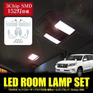ランドクルーザー プラド 150 LED ルームランプ ルームライト 室内灯 車内灯 とにかく明るい 白色 アクセサリー パーツ kuruma-com2006