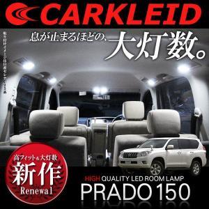 プラド 150 後期 LED ルームランプ 152灯 10P タクシー|kuruma-com2006