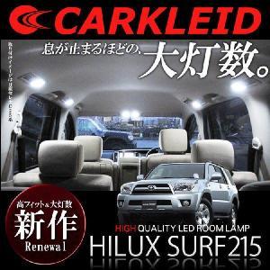 ハイラックスサーフ 215 LED ルームランプ ホワイト 10P 194灯 タクシー|kuruma-com2006